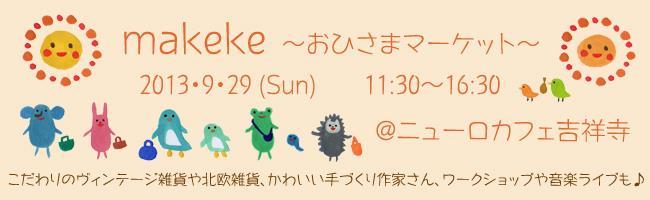 makeke_banner2