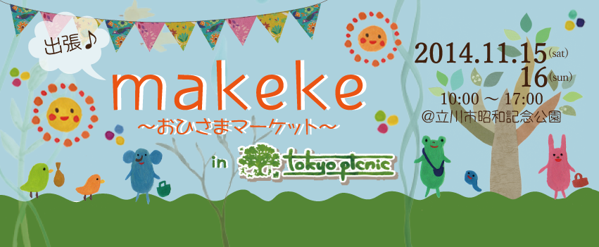 makeke_FBcoverEVENT_TP2014