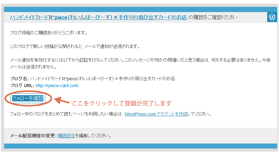 blog_mailsetting3