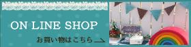 onlineshop_banner
