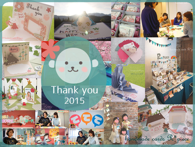 thankyou2015