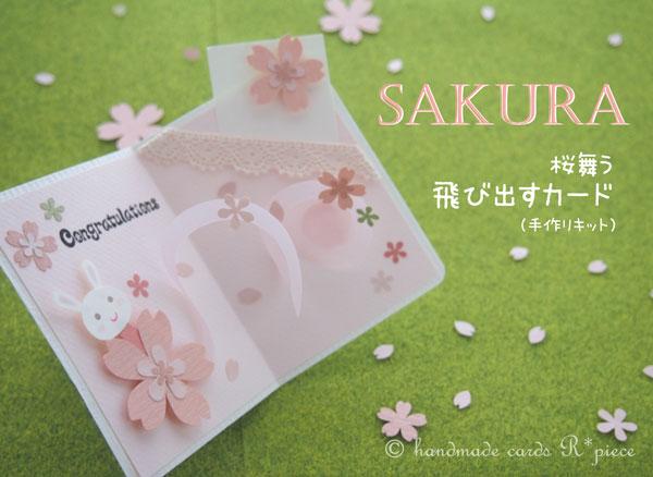 K-03sakura_05