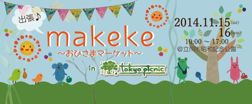 makeke_FBcoverEVENT_TP2014