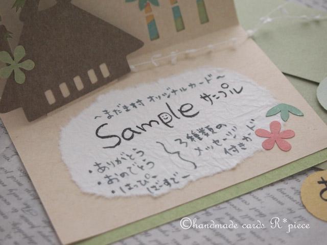 madamamura_card_07