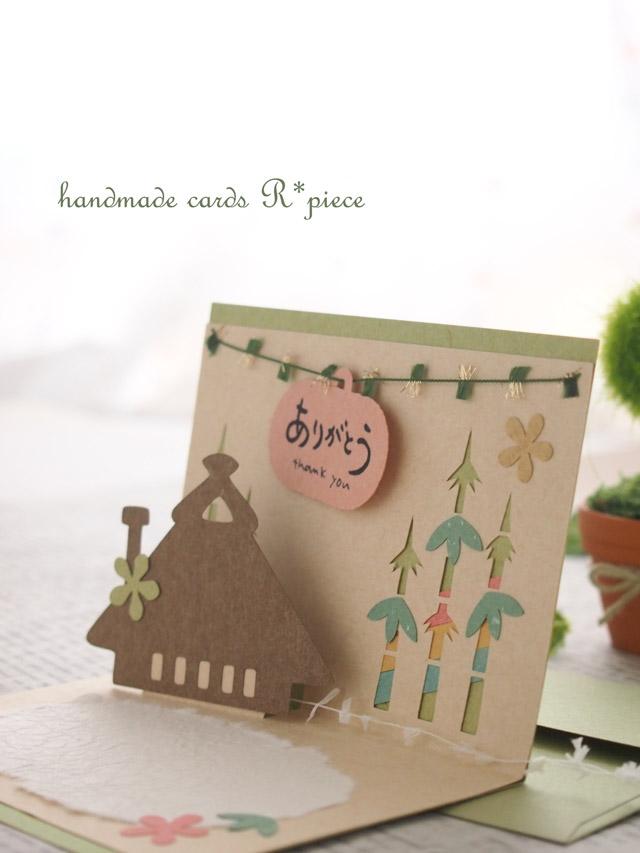 madamamura_card_09