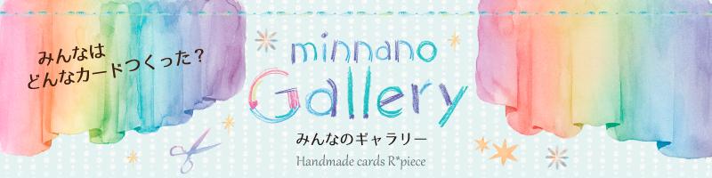 「みんなのギャラリー」では、R*piece のサイトを参考に皆さんが作った飛び出すカードの写真を募集しています。 作る人の数だけ完成するカードもある。 あなた流にアレンジした飛び出すカードをどうぞみんなにも見せてくださいね♪